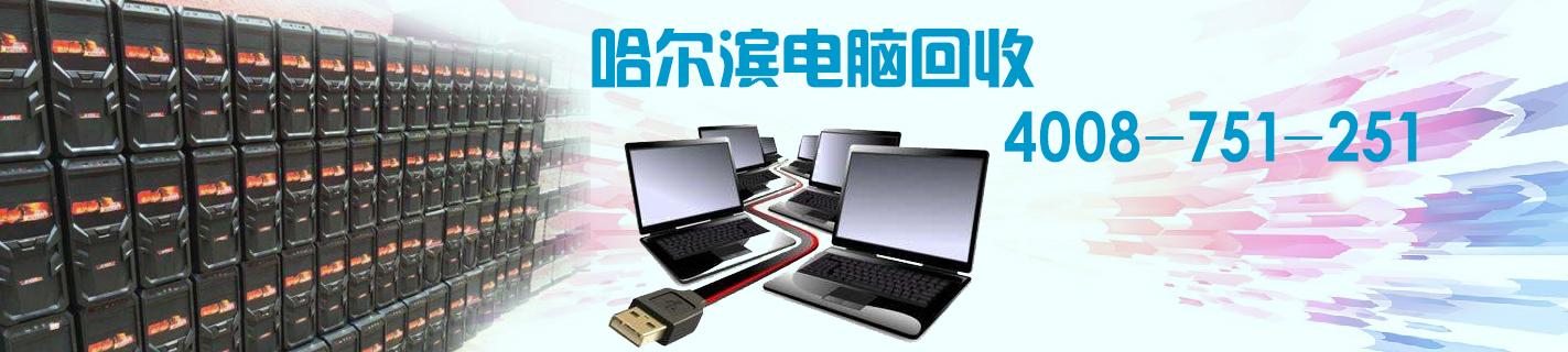 哈尔滨旧电脑回收,淘汰电脑回收