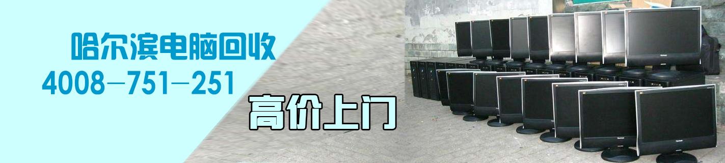 哈尔滨电脑回收