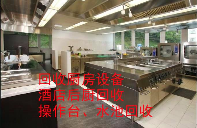 哈尔滨酒店饭店设备回收 厨房设备回收 灶台案台回收 不锈钢厨具回收